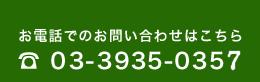 03-3935-0357